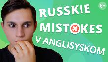 Главные ошибки русскоговорящих в английском