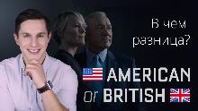 British English vs American English на примере сериала «Карточный домик»