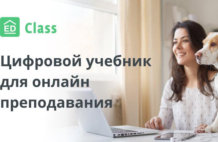 Как проходят уроки в EnglishDom, изображение 5