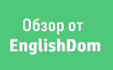 Обзор школы английского языка Native English