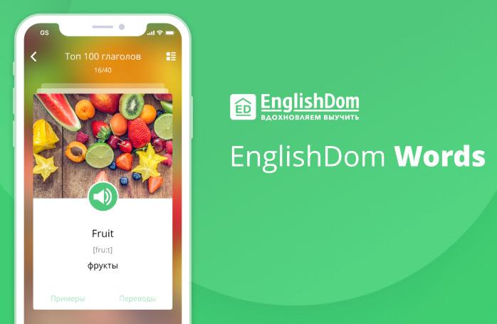 лучшие приложения для изучения английских слов