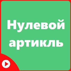 Когда артикль не употребляется (видео)