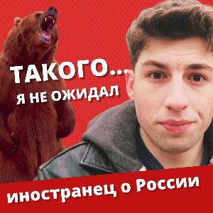 Впечатления англичанина о России (видеоблог)