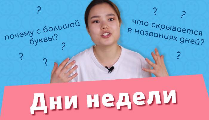 Почему дни недели в английском языке называются именно так??, изображение 1