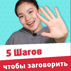 Как заговорить на английском за 5 шагов (видео)