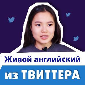 Разбираем посты известных людей в Twitter (видео)