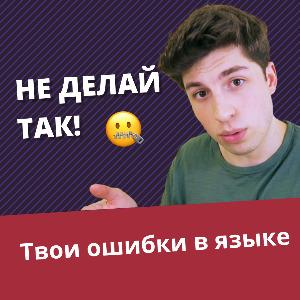Англичанин Брэдли о самых распространенных ошибках русскоговорящих