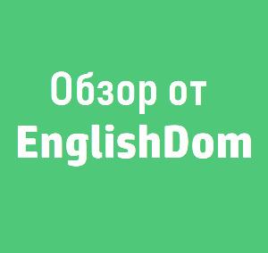 ТОП-12 школ английского языка, формат и стоимость занятий в них