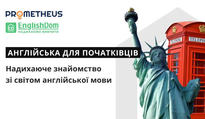 Prometheus та EnglishDom запускають безкоштовний онлайн-курс англійської для початківців, изображение 1