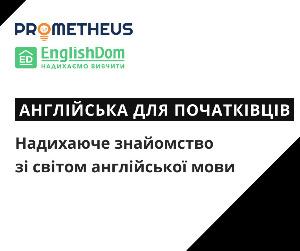 Prometheus та EnglishDom запускають безкоштовний онлайн-курс англійської для початківців