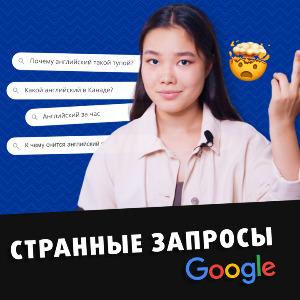 Отвечаем на частые запросы в Google про английский язык