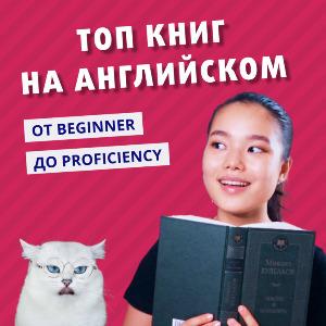Какие книги читать на английском на разных уровнях (видео)
