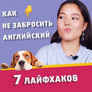 Семь лайфхаков как не забросить английский (видео)