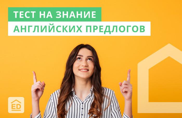 Бесплатный тест на знание английских предлогов, изображение 1