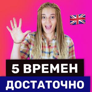Достаточно выучить всего пять времен английского