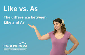 Разница между Like и As